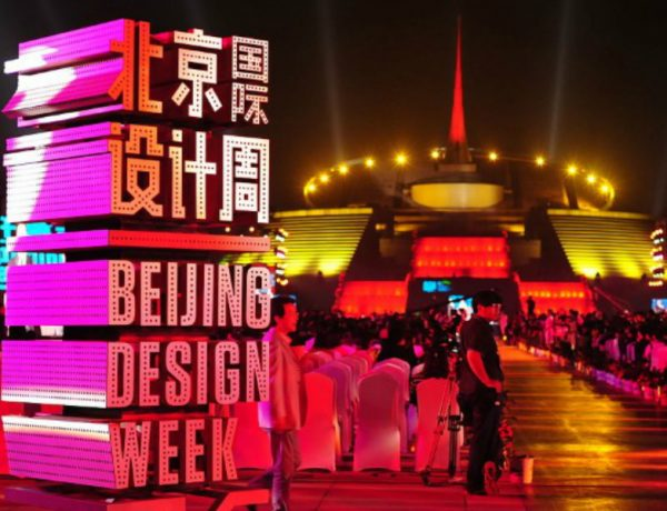 Design China Beijing Design China Beijing 2018: Best Highlights Design China Beijing 2018 featured 600x460